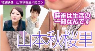 「Pickup姫ロン」vol.9 山本秋桜里を公開中!