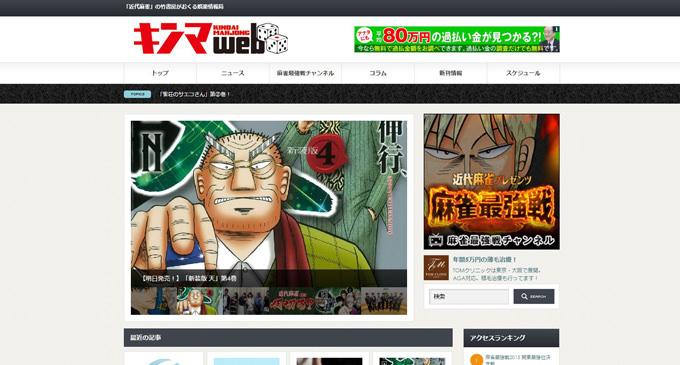竹書房によるサイト「キンマweb」が開設!