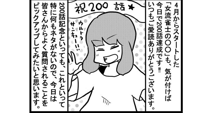 第200話 女流雀士の200話記念