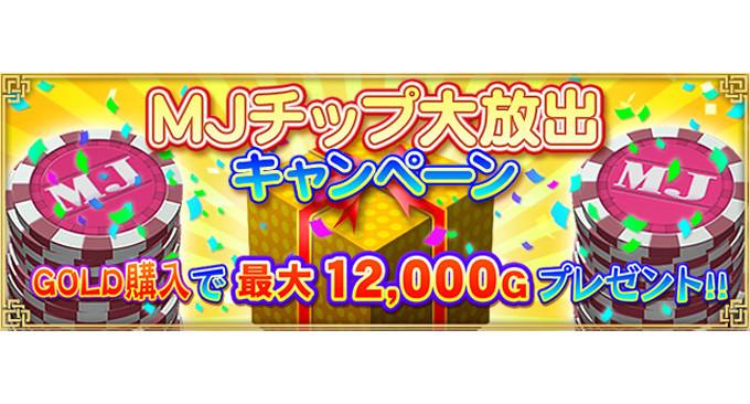 『MJアプリ』「MJチップ大放出キャンペーン」を実施!「MJチップ」を最大12,000Gプレゼント!