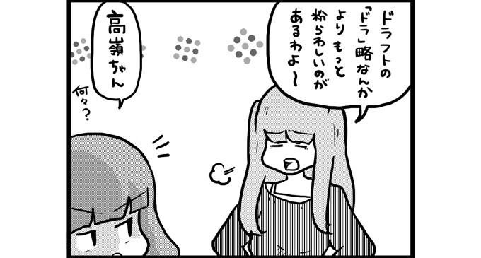 第207話 女流雀士とアイフォン