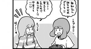 第209話 女流雀士の焼き肉