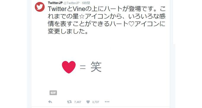 Twitterが「お気に入り(ファボ)」の★を廃止し、「いいね」の♥に変更