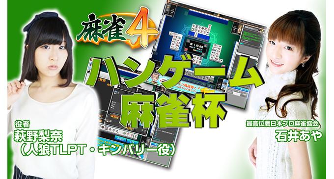 ユーザー参加型対局番組「第5回ハンゲーム麻雀杯」スリアロチャンネルにて本日11月6日(金)19時30分より放送!