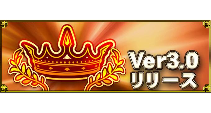 『MJアプリ』大型アップデート「Ver3.0」をリリース!  公式モードにプロ雀士も参戦のトーナメントモードを追加!