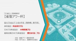 福井航さんがマカオ切符を獲得!/WSOMアマチュア予選