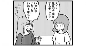第214話 女流雀士と青空麻雀