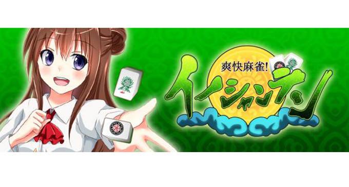 美少女キャラとサクサク遊べる麻雀ゲーム『爽快麻雀!イーシャンテン』(iOS版)が配信開始!