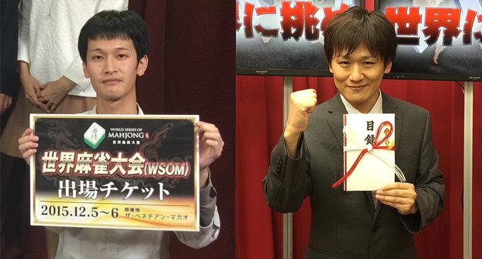 ワールドシリーズオブ麻雀(WSOM)日本代表が決定!