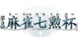 Maru-Janで「第3回麻雀七勲杯」開催中!メディア体験会で女流プロに挑戦!