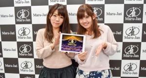 Maru-Janで「第3回麻雀七勲杯」開催!連勝数に応じて豪華賞品をゲット!