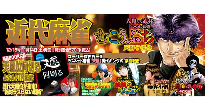 【本日14日発売!】「近代麻雀」12月15日号はASAPIN特集号!!