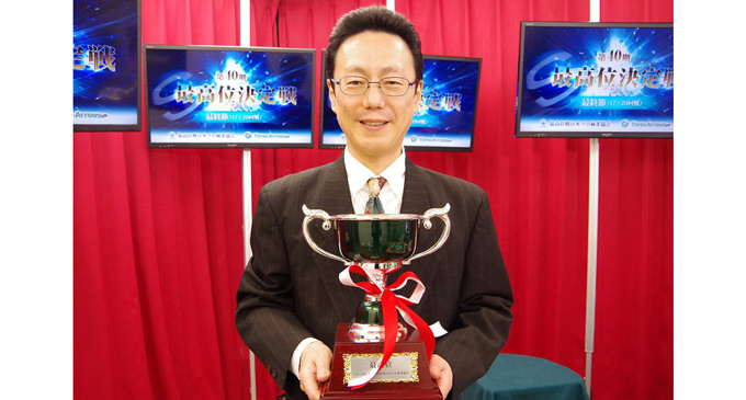 近藤誠一3年ぶり2度目V/最高位決定戦