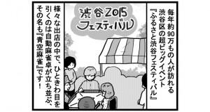 第215話 女流雀士とWSOMアマチュア日本代表決定戦