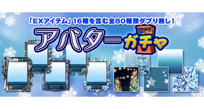 『MJアプリ』アップデート情報「 アバターガチャ」更新&「 GOLD ガチャ SP SR 確定キャンペーン」を実施!