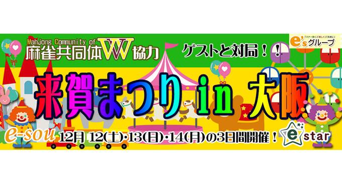 天牌原作者とガチ対局or勉強会!「来賀まつりin大阪」12月12~14日開催!