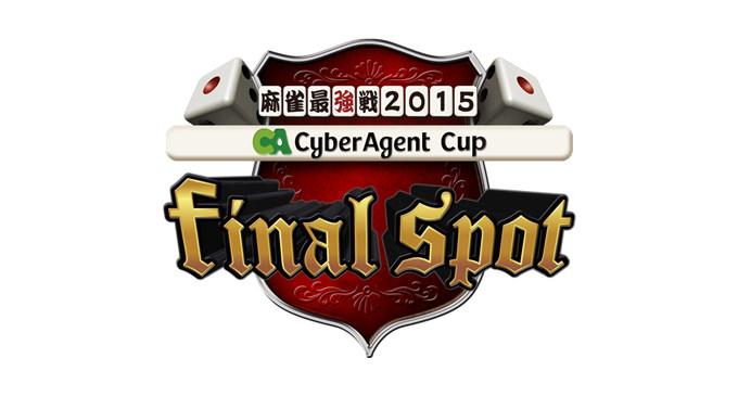 麻雀最強戦2015 サイバーエージェントカップ 〜「Final Spot」~ 11月28日15時30分より生放送!