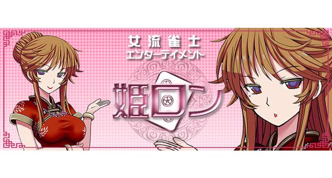 女流雀士52名によるトーナメント「第3回姫ロン杯」12月10日開幕!
