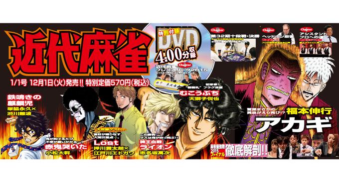 【本日1日発売!】「近代麻雀」1月1日号は最強戦ファイナル特集!!