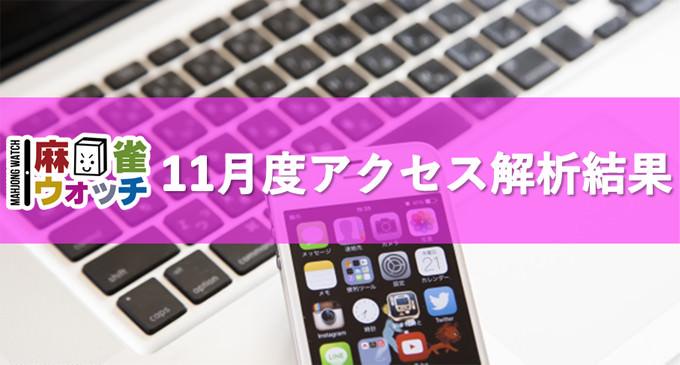 【麻雀ウォッチ】11月度アクセス解析結果