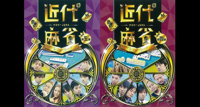 【本日2日発売!】DVD 近代麻雀プレミアリーグ 第3節 第4節[後期]