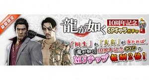 『MJアプリ』アップデート情報「SP キャラガチャ」「SP ボイスガチャ」を更新!さらに MJ チップ大放出キャンペーンも開催!