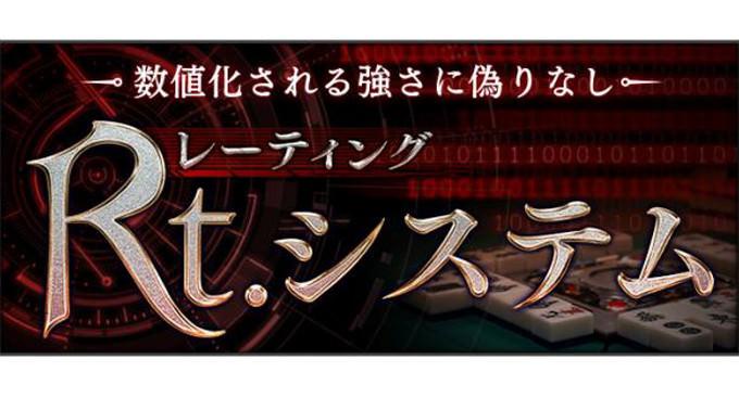 「オンライン麻雀 Maru-Jan」がレーティングシステムを導入!Rtを競う「レーティング大戦」も同時開催!