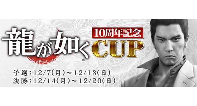『MJアプリ』アップデート情報 最大で2倍に増量!「PLAYチケット増量キャンペーン」開催中! 全国大会『龍が如く』10周年記念CUPも開幕!