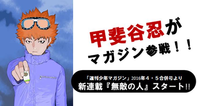 「LIAR GAME」の甲斐谷先生の新連載は麻雀漫画!!週刊少年マガジンにて「無敵の人」連載スタート!