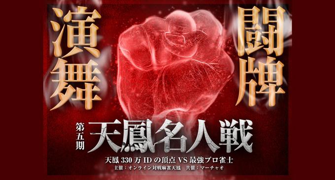 就活生が首位で最終節へ 小林剛・独歩は敗退/天鳳名人戦