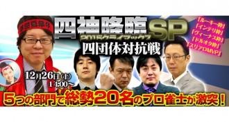 四神降臨2015クライマックスSP四団体対抗戦 12月26日放送! PV公開!
