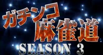 ガチンコ麻雀道~season3~がスタート!三期生のメンバーは!?