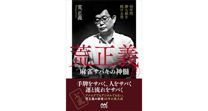「40年間勝ち組を続ける男 荒正義直伝・麻雀サバキの神髄」12月25日発売