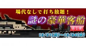 『MJアプリ』全国大会「乖離性ミリオンアーサーCUP」&「乖離性ミリオンアーサーSP キャラガチャ」開催!