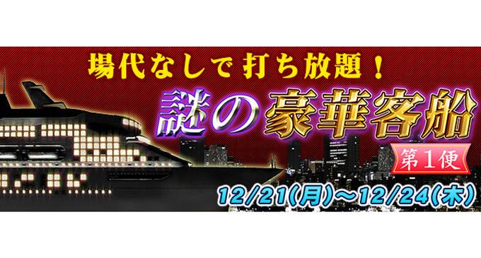 『MJ』「謎の豪華客船 第1便」が開催!期間中は場代無しでとことん打ち放題!