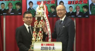 忍田が2年ぶり復冠/将王決定戦