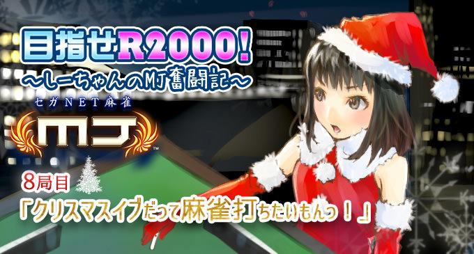 目指せR2000!~しーちゃんのMJ奮闘記~ 8局目