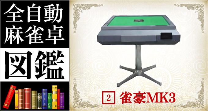 全自動麻雀卓図鑑 No.2「雀豪MK3」 -基本機能-