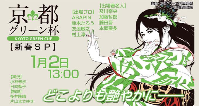 「京都グリーン杯新春SP」1月2日(土)13時より放送!