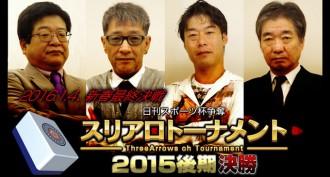 日刊杯スリアロトーナメント決勝 1月4日(月)13時より放送