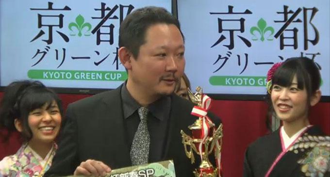 村上淳が優勝/京都グリーン杯新春SP