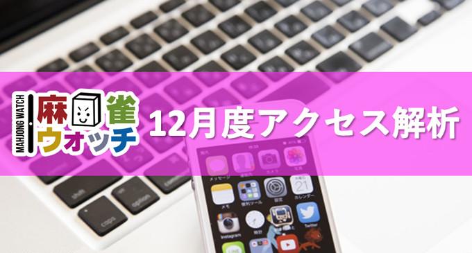 【麻雀ウォッチ】12月度アクセス解析結果