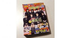 【本日発売】週刊少年マガジンにて「無敵の人」連載スタート!
