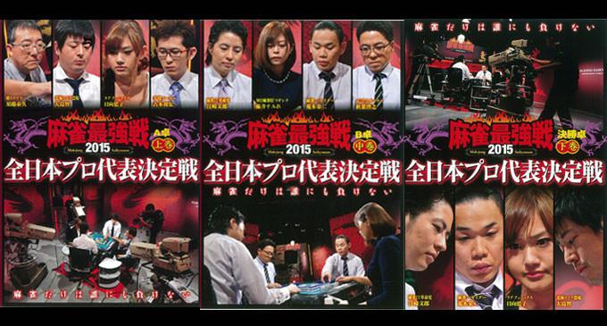 【本日6日発売!】DVD 麻雀最強戦2015 全日本プロ代表決定戦 上・中・下巻