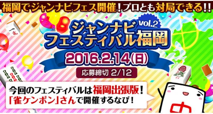 「ジャンナビ フェスティバルVol.2」2月14日福岡で開催!土田浩翔プロも参戦!