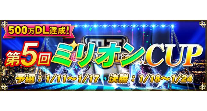 『MJアプリ』ダウンロード数500万件突破!!記念大会「第5回ミリオンCUP」を開催!