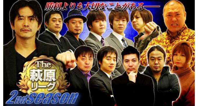 The萩原リーグ 2nd Season