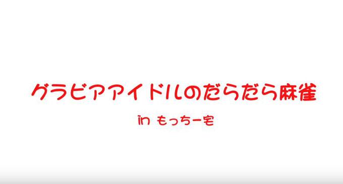ヤングアニマルDensiで人気グラビアアイドル4名の動画が公開中!