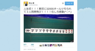 【麻雀レア現象】ダブル役満調査結果