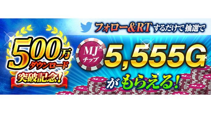 『MJアプリ』ダウンロード数500万件達成記念!ガチャ初回90%OFFセールとTwitterキャンペーンを開催!